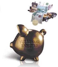 Уставный капитал ООО, увеличение уставного капитала ООО, уменьшение уставного капитала ООО