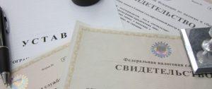 Восстановление учредительных документов