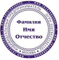 Регистрация ИП, открытие ИП, заполнение ИП
