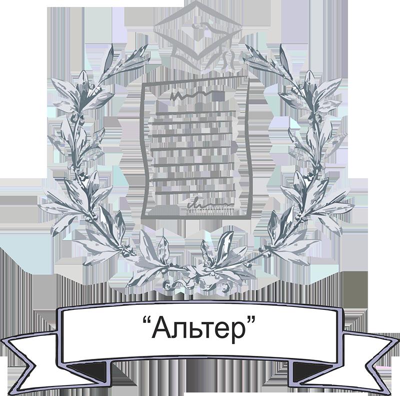 """Юридический центр """"Альтер"""""""