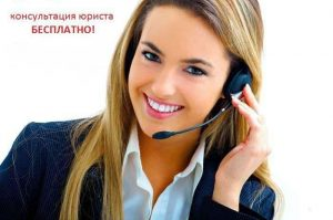 Вопросы юристу, консультация юриста, юрист, юридические услуги