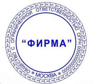 Требования к печати организации ООО и ИП