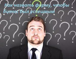 Законодательные требования к названию ооо. как назвать фирму