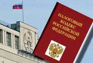 Изменения в Налоговом законодательстве, Налоговый кодекс РФ