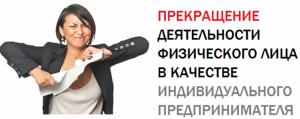 urist-biz.ru, прекращение деятельности ИП, ликвидация ИП