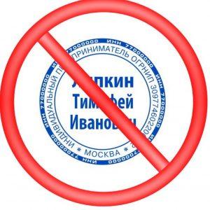 Прекращение деятельности ИП, закрыть ИП, ликвидировать Ип