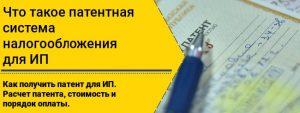 Патент для ИП, патентная система налогообложения, urist-biz.ru